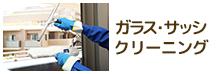 店舗・オフィス向けガラス・サッシ・蛍光灯クリーニングサービス内容