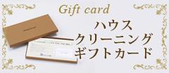 ハウスクリーニングハウスギフトカード