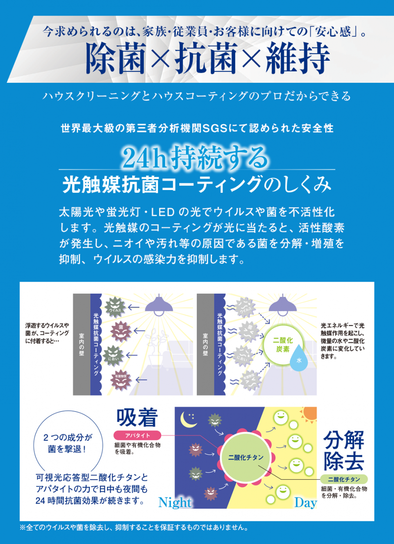 pc_hikarishokubai02